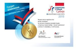 Pozivnica za otvaranje Sajma sporta 2015
