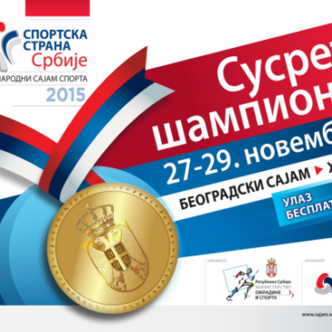 Sajam sporta u Beogradu