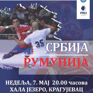 Slobodan ulaz na utakmicu Srbija – Rumunija uz kartu