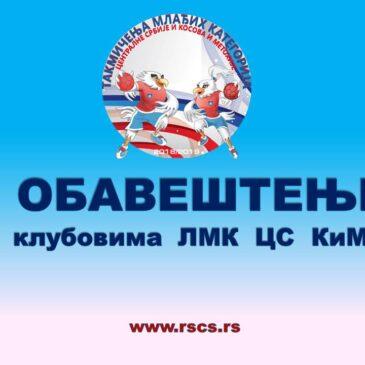 Обавештење о одлагању такмичења у ЛМК ЦС КиМ