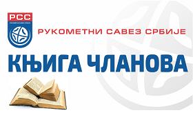 Књига чланова спортских удружења (клубова)