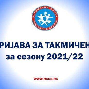 Пријаве екипа за такмичење у сезони 2021/22