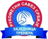 Други регионални семинар рукометних тренере – Ниш