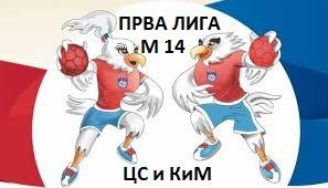 Прва лига ЛМК ЦС и КиМ М-14